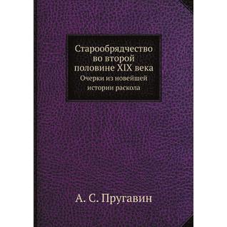 Старообрядчество во второй половине XIX века (Издательство: ЁЁ Медиа)