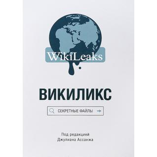 под ред.Ассанжа Д.. Книга Викиликс. Секретные файлы, 978-5-9950-0713-518+