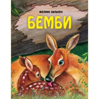 """Феликс Зальтен """"Бемби, 978-5-699-37111-2"""""""
