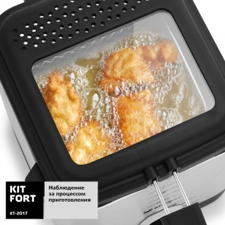 KITFORT Фритюрница Kitfort KT-2017