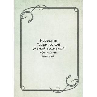 Известия Таврической ученой архивной комиссии. Книга 47