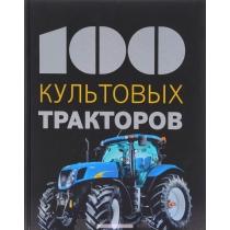Франсис Дреер. Книга 100 культовых тракторов, 978-5-699-81831-018+