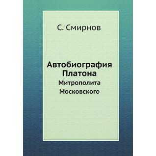 Автобиография Платона
