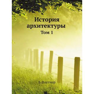 История архитектуры (ISBN 13: 978-5-458-23926-4)