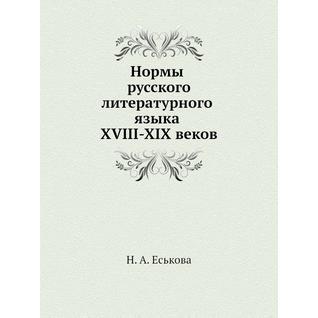 Нормы русского литературного языка XVIII-XIX веков