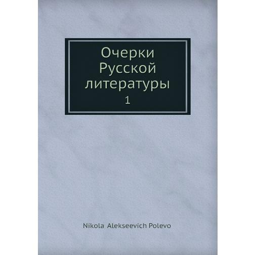 Очерки Русской литературы 38716242