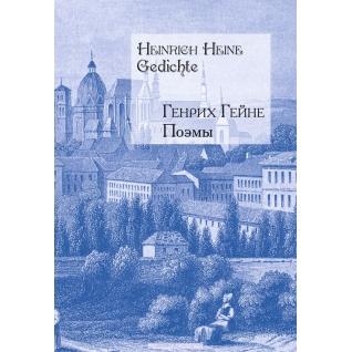 Генрих Гейне. Поэмы (на русском и немецком языках), 978-5-8159-1326-4