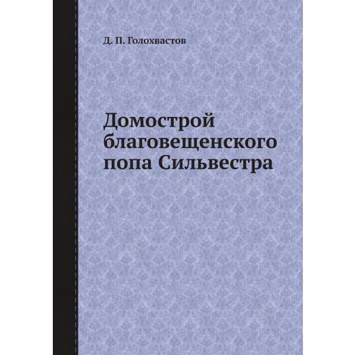 Домострой благовещенского попа Сильвестра 38733281