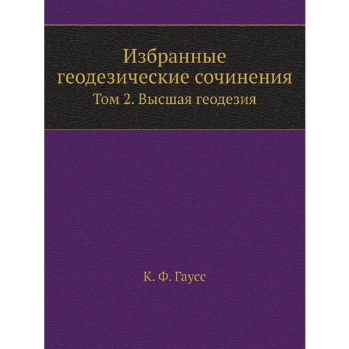 Избранные геодезические сочинения (Автор: М.Л. Рудштейн) 38734672