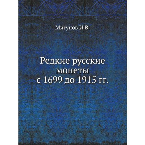 Редкие русские монеты с 1699 до 1915 гг. 38717076