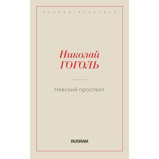 Невский проспект (ISBN 13: 978-5-519-66003-7)