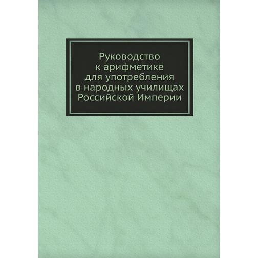Руководство к арифметике для употребления в народных училищах Российской Империи 38716696