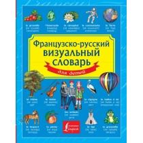 Книга Французско-русский визуальный словарь для детей, 978-5-17-084195-018+