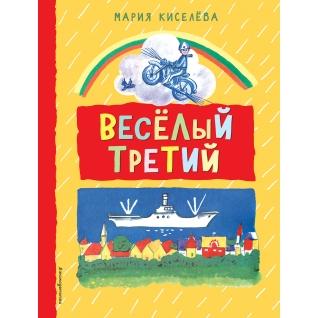 Киселева Мария Степановна. Веселый третий, 978-5-699-90751-9