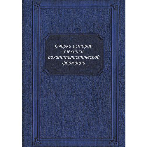 Очерки истории техники докапиталистической формации 38733485