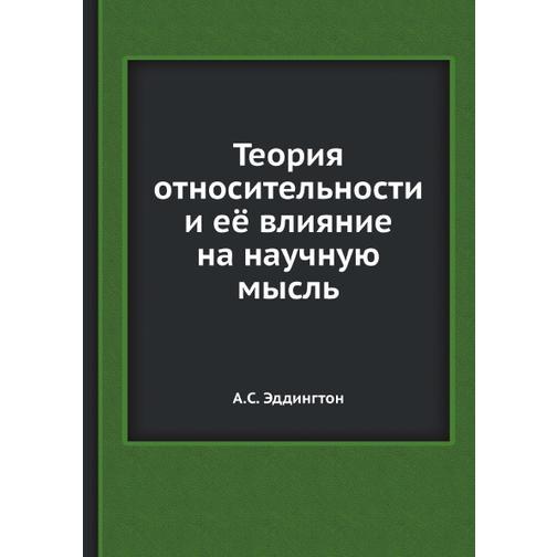 Теория относительности и её влияние на научную мысль 38732555