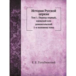 История Русской церкви (Автор: Е. Е. Голубинский)