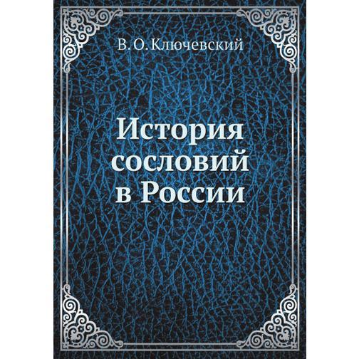 История сословий в России (Издательство: ЁЁ Медиа) 38716875