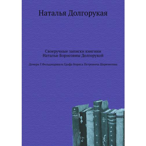 Своеручные записки княгини Натальи Борисовны Долгорукой 38717500
