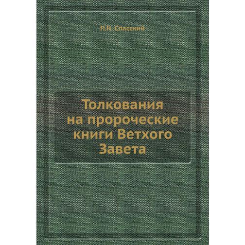 Толкования на пророческие книги Ветхого Завета 38732836