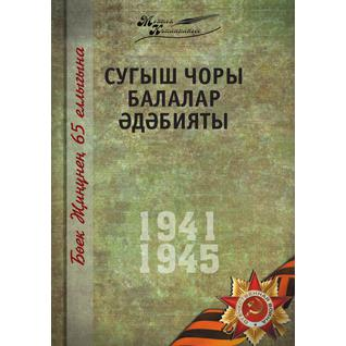 """Великая Отечественная война"""". Том 4. На татарском языке"""