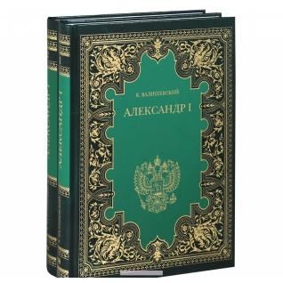 К. Валишевский. Александр I (комплект из 2 книг)