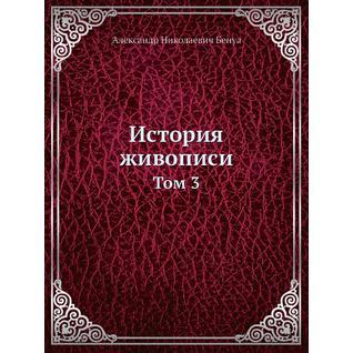 История живописи (ISBN 13: 978-5-458-24450-3)