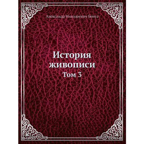 История живописи (ISBN 13: 978-5-458-24450-3) 38716714