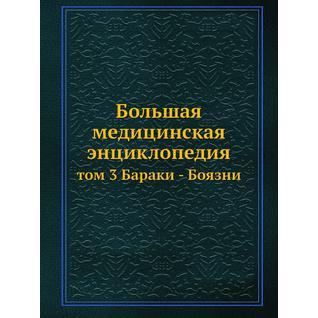 Большая медицинская энциклопедия (ISBN 13: 978-5-458-23090-2)