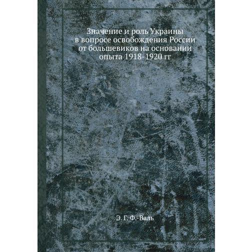 Значение и роль Украины в вопросе освобождения России от большевиков на основании опыта 1918-1920 гг. 38732344