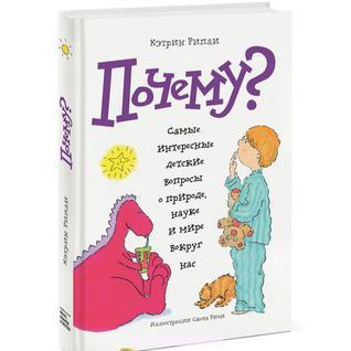 """Кэтрин Рипли """"Почему? Самые интересные детские вопросы о природе, науке и мире вокруг нас, 978-5-00057-251-1"""""""