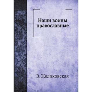 Наши воины православные