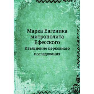 Марка Евгеника митрополита Ефесского