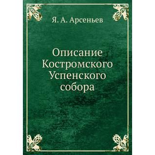Описание Костромского Успенского собора