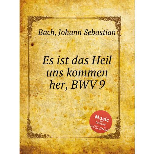 Се, приходит нам спасение, BWV 9 38717928