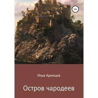 Остров чародеев