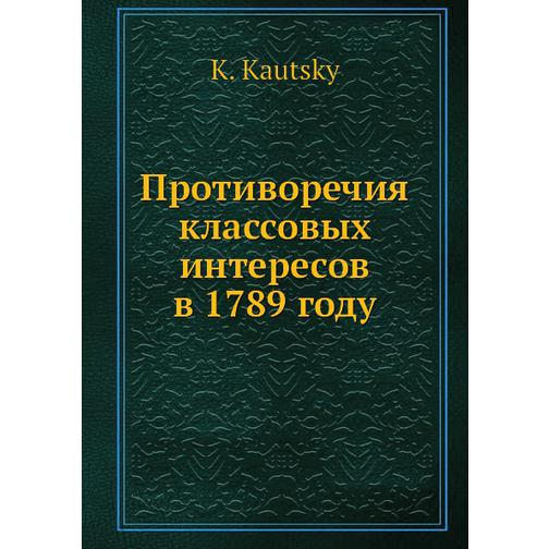Противоречия классовых интересов в 1789 году 38716416
