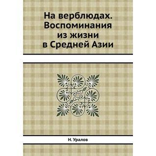 На верблюдах. Воспоминания из жизни в Средней Азии