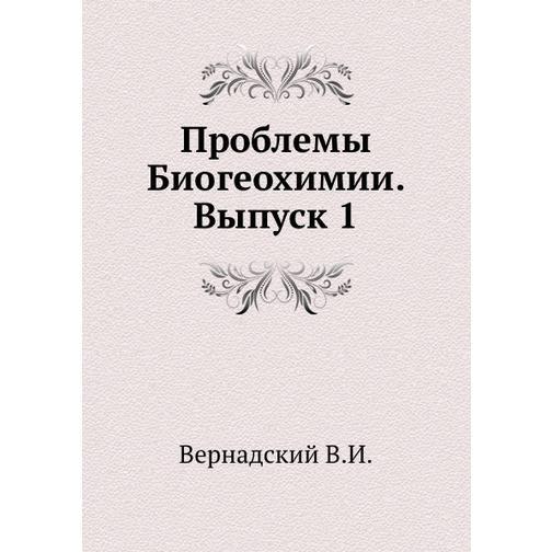 Проблемы Биогеохимии. Выпуск 1 38734681