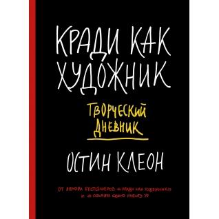 Остин Клеон. Кради как художник. Творческий дневник, 978-5-00100-182-9, 978-5-00100-455-4