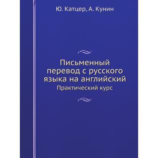 Письменный перевод с русского языка на английский