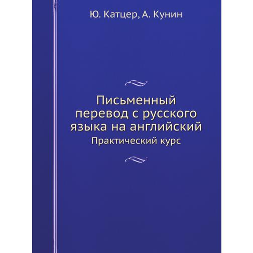 Письменный перевод с русского языка на английский 38732928