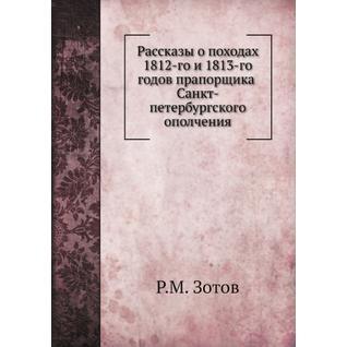 Рассказы о походах 1812-го и 1813-го годов прапорщика Санкт-петербургского ополчения