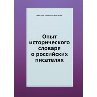 Опыт исторического словаря о российских писателях