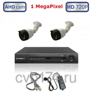 Готовый комплект из 2 уличных камер (качество 720P/1 МегаПиксель) MT-AHD720PC2