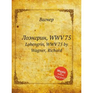 Лоэнгрин, WWV 75