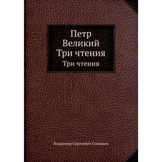 Петр Великий (Автор: В. С. Соловьев)
