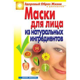 Маски для лица из натуральных ингредиентов (Издательство: Рипол)