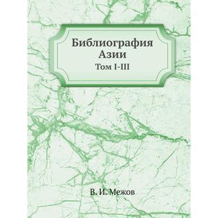 Библиография Азии
