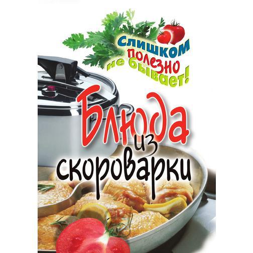 Блюда из скороварки 38717082